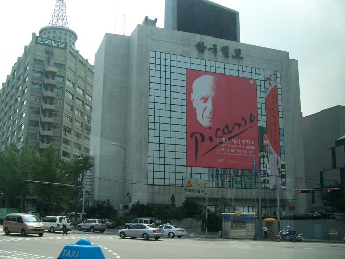 Seoul art museum